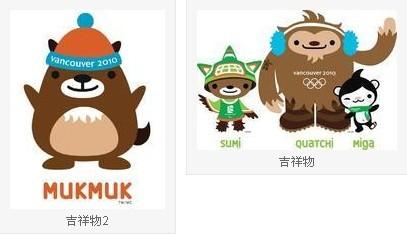 吉祥物吉祥物2 冬奥会的吉祥物有三个